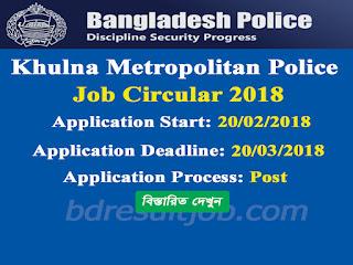 Bangladesh Police Khulna Metropolitan Police Headquarters Job Circular 2018