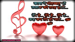 love,status,in,english,hindi