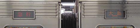 【ダイヤ改正で消滅!】都営10-000形250F 8両編成の急行 大島行き