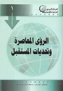 تحميل كتاب الرؤى المعاصرة وتحديات المستقبل pdf