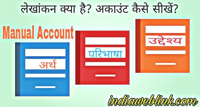 account kya hai account kaise seekhe definition of manual accounts. account ke niyam tally me kaise kaam kare, lekhankan ki paribhasha kya hai.meaning of accounts
