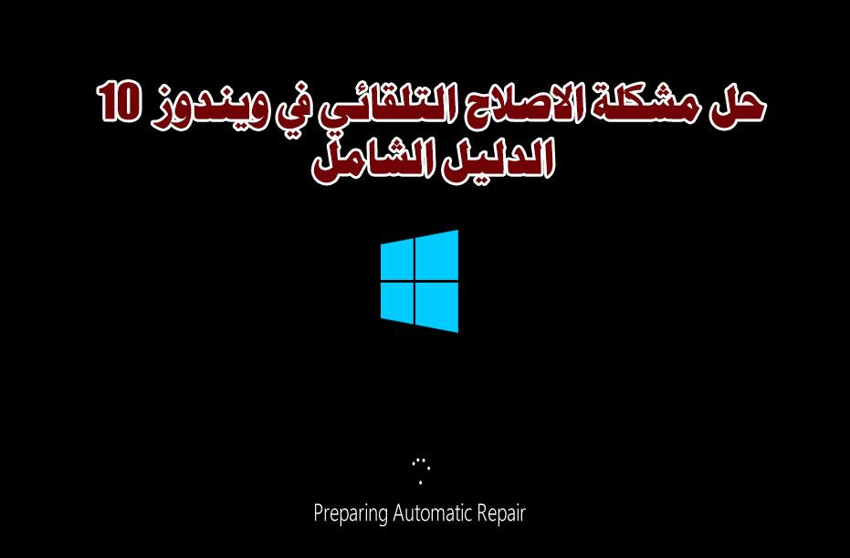 حل مشكلة الاصلاح التلقائي Automatic Repair في ويندوز 10