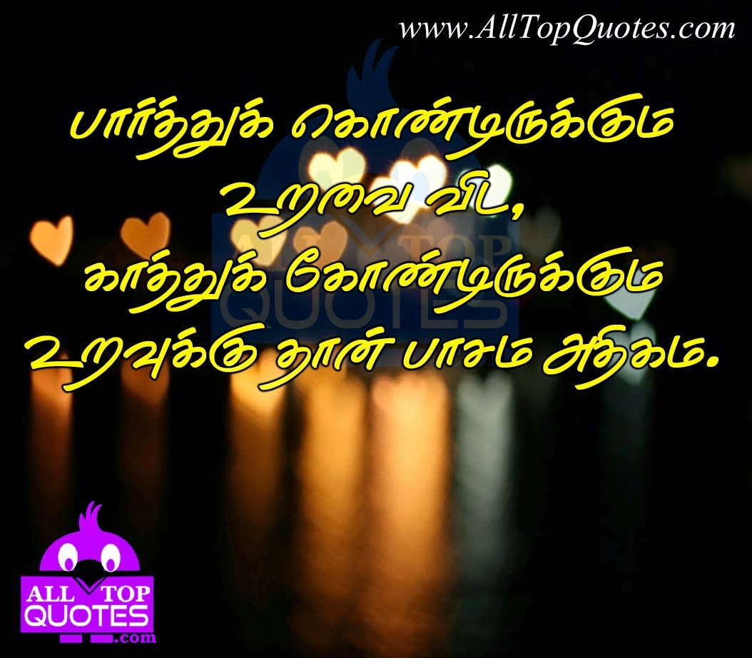 Best Tamil Love Quotations Image Www4uquotescom