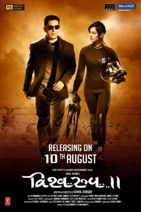 Vishwaroopam 2 Movie Box Office Collection, Prediction, Trailer, Cast