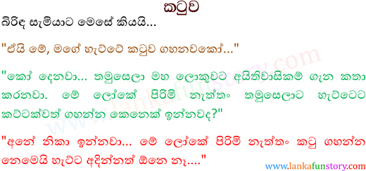 Sinhala Jokes-Pin