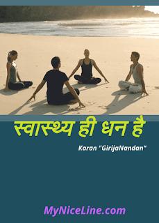 स्वास्थ्य ही धन है -कहानी,महत्व, स्वास्थ्य ही जीवन है पर प्रेरणादायक हिन्दी स्टोरी hindi story on health is wealth and life, importance of health story in hindi