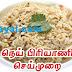 நெய் பிரியாணி செய்முறை | Ghee Biriyani Recipe !