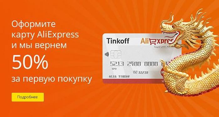 Реклама карты Tinkoff Aliexpress на сайте  Aliexpress