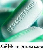 5 วิธีใช้ยาพาราเซตามอลอย่างปลอดภัย