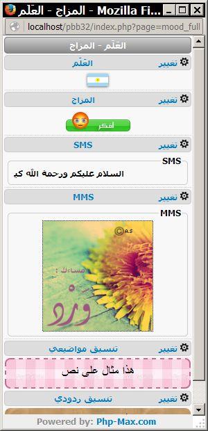ملحق علم الدولة والمزاج و sms و mms وتنسيق المشاركة الكامل