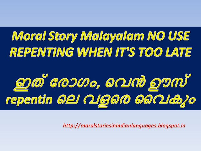 Moral-Story-NO-USE-REPENTING-WHEN-IT'S-TOO-LATE-In-Malayalam