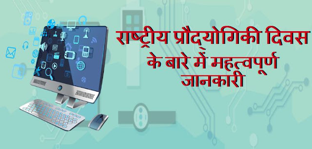 Important information about National Technology Day