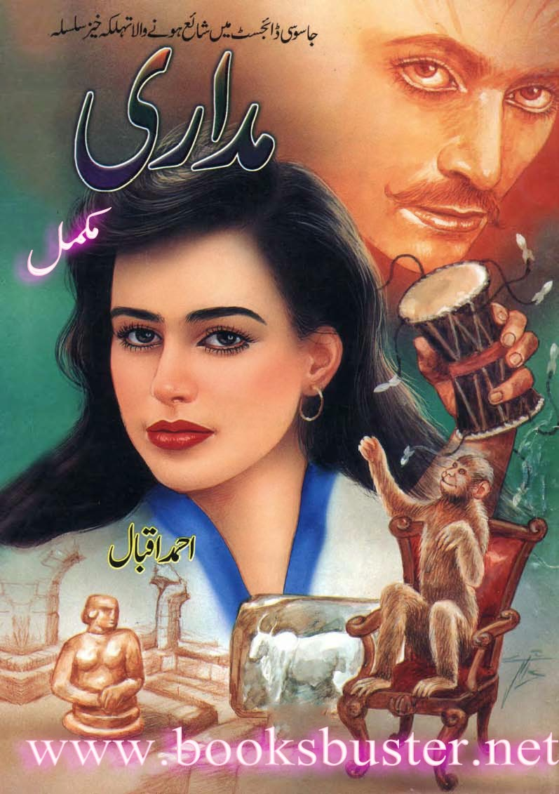 Novels, best urdu novels, free urdu novels, Urdu, Urdu novels, Urdu Books, madari urdu novel,urdu novel Part 1, urdu novel Part 2, urdu novel Part 3, urdu novel Part 4, urdu novel Part 5, urdu novel Part 6, urdu novel Part 7, urdu novel Part 8, urdu novel  Part 9, urdu novel Part 10, urdu novel Part 11, urdu novel Part 12,