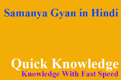 Samanya Gyan in Hindi