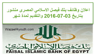 اعلان وظائف بنك فيصل الاسلامي المصرى منشور بتاريخ 03-07-2016 والتقديم لمدة شهر + الشروط والتفاصيل وطريقة التقديم