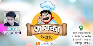 पूर्वांचल के प्रसिद्ध रेस्टोरेन्ट Zaiqa Restaurtant | Mohd. Azmat Ali (Shanu) | एक बार सेवा कर अवसर अवश्य दें — Mo. 7348717430