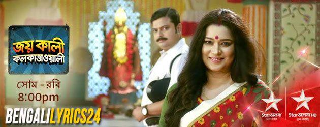 Jai Kali Kolkattawali, Star Jalsha, Bengali serial