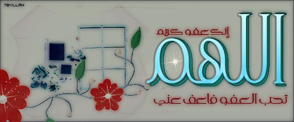 ادعيــــــة قصيــــــــــرة مصوره 14.png