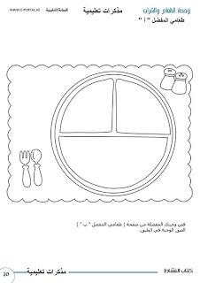 18 - هدية الى الاولياء :كتاب النشاط قص و لصق