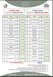 مواعيد امتحانات محافظة البحيره الترم الثاني 2019