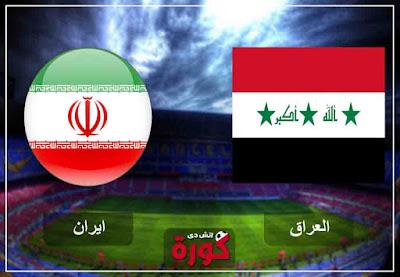 مشاهدة مباراة العراق وايران بث مباشر اليوم