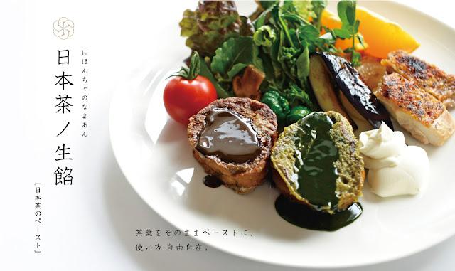 「お茶のペースト」日本茶ノ生餡の料理レシピ。おいしい日本茶研究所。