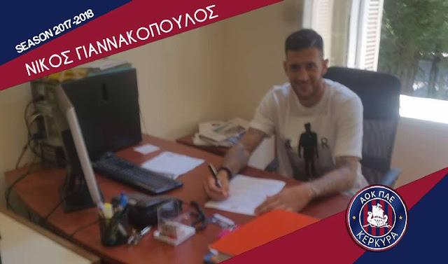 Την απόκτηση του Νίκου Γιαννακόπουλου ανακοίνωσε η Κέρκυρα