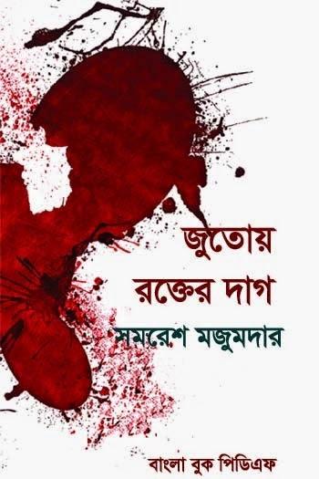 sunil gangopadhyay romantic books pdf
