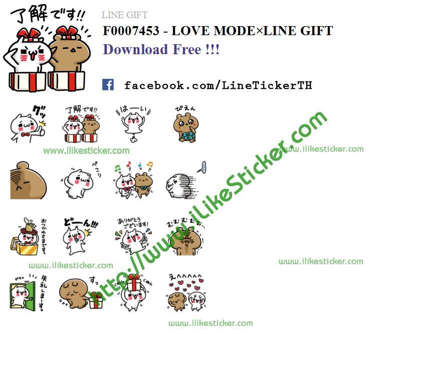 LOVE MODE×LINE GIFT