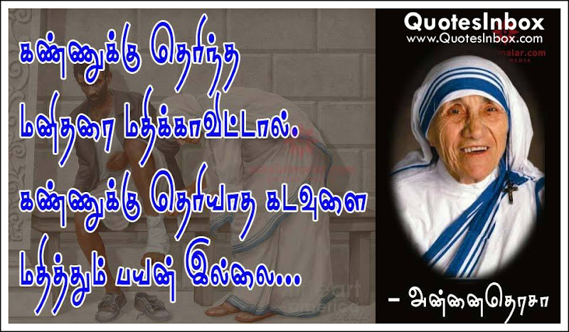 Tamil Annai Teresa Nice Quotes And Best Images Annai Teresa
