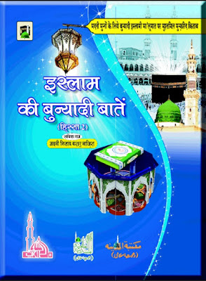 Download: Islam ki Bunyadi Baten Part – 2 pdf in Hindi