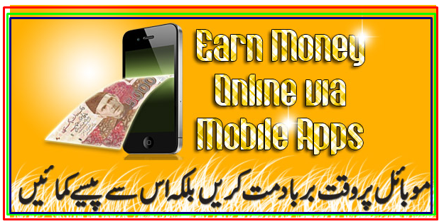 Free Mobile Recharge & Money Earning Apps in Pakistan