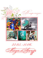 https://madamazhur.blogspot.ru/2017/05/blog-post_22.html?showComment=1495480408230&m=1#c1086899153319626630