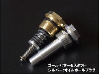 武川マグネシウムクラッチカバー用サーモスタット と オイルホールプラグ