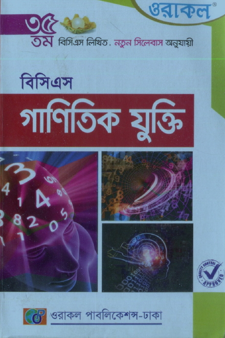 Bangla PDF Book: BCS E-Book: 35 tomo BCS Oracle Mathematical