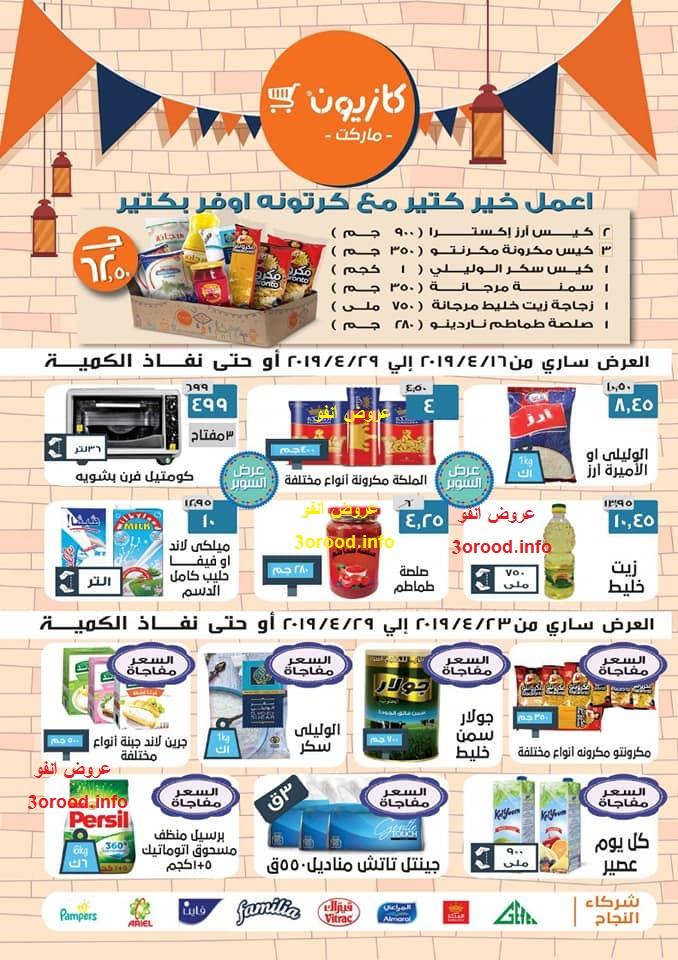 عروض كازيون رمضان من 16 ابريل حتى 29 ابريل 2019