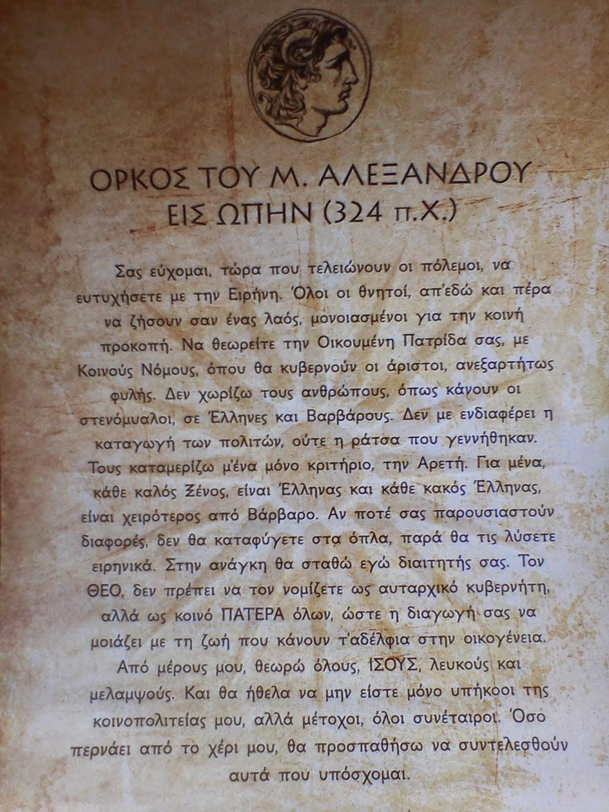 Αποκατάσταση της ιστορικής αλήθειας για τον δήθεν Όρκο του Μεγάλου Αλεξάνδρου