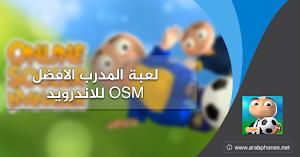 تحميل لعبة المدرب الافضل osm apk آخر اصدار للاندرويد