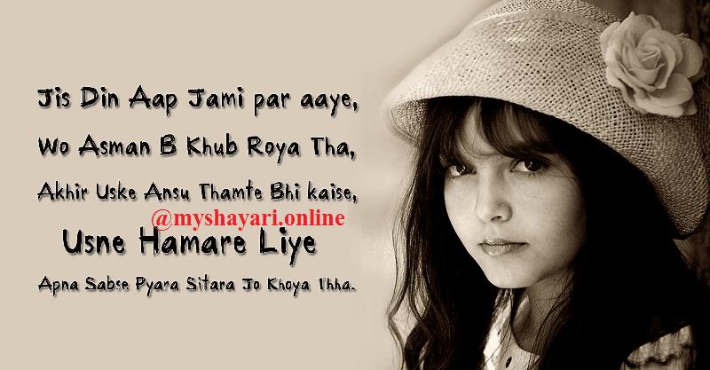 Love Shayari In English