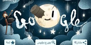 محرك البجث الشهير جوجل يحتفل بذكري جورج ميلييس
