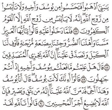 Tafsir Surat Yusuf Ayat 86, 87, 88, 89, 90