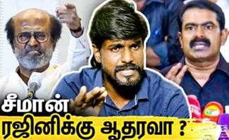 NTK Idumbavanam Karthik Interview On Rajini Party Announce