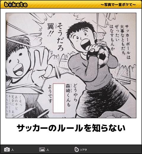 サッカーのルールを知らないでサッカーをやっている日本人【c】