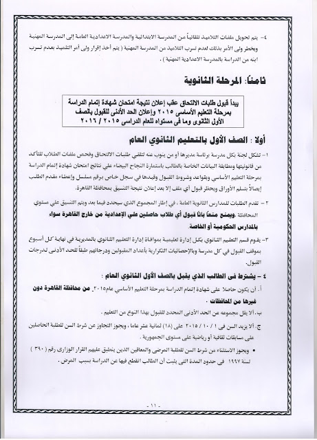 نشرة قواعد القبول بالصف الاول الابتدائي بكل مدارس محافظة القاهرة الرسمية عام ولغات للعام الدراسي 2015/2016 11%2B001