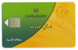 الموقع الرسمى لاضافة المواليد فى التموين - بالفيديو شرح كيفية اضافة المواليد فى التموين بجمهورية مصر العربية