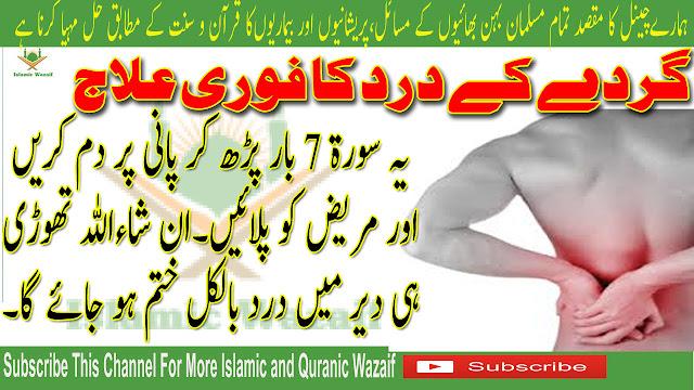 Wazifa For Kidney Pain/Gurdey Kay Dard Kay Liya Wazifa/Gurde Ki Beemari Ka Ilaj/Islamic Wazaif