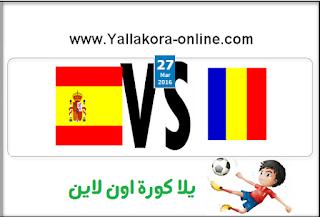 مشاهدة مباراة اسبانيا ورومانيا بث مباشر بتاريخ 27-03-2016 مباراة ودية
