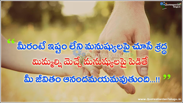 Best Telugu Good morning thoughts with relationship quotes