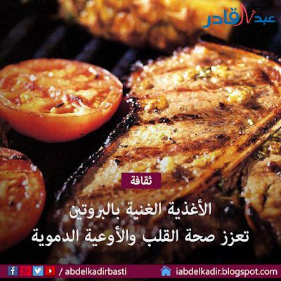 الأغذية الغنية بالبروتين تعزز صحة القلب والأوعية الدموية