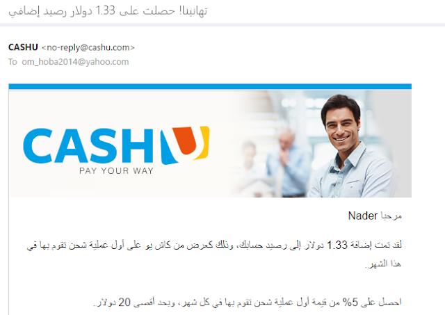 افتح حساب كاشيو Cashu مجانا واربح 5 دولار عند التفعيل واسترد 5% من قيمة رصيدك اول كل شهر ؟